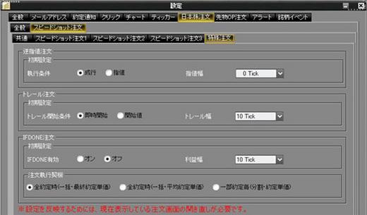 岡三ネットトレーダーの特殊注文設定