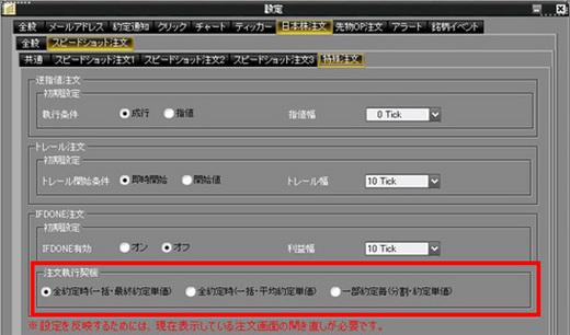 岡三ネットトレーダーIFDONE注文と逆指値・トレール注文との組み合わせ