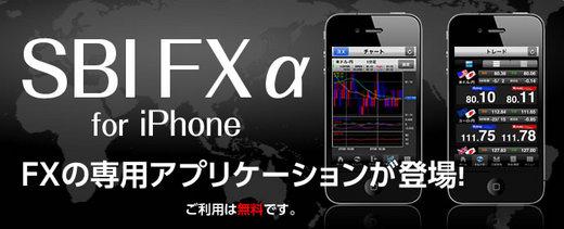 20110713sbifxiphoneapp.jpg