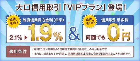GMOclick_seido_shinyo_vip_plan_001.png