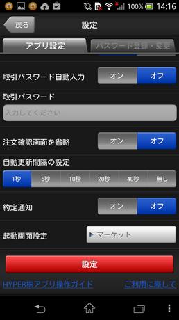 HYPER_kabu_app_20140527_002.png