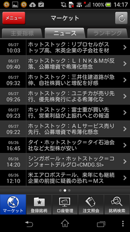 HYPER_kabu_app_20140527_007.png