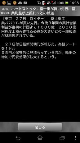 HYPER_kabu_app_20140527_008.png