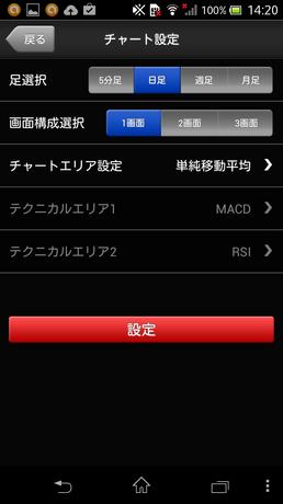 HYPER_kabu_app_20140527_016.png