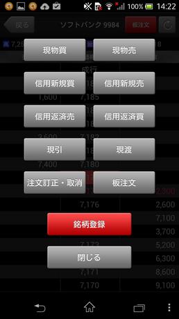 HYPER_kabu_app_20140527_020.png