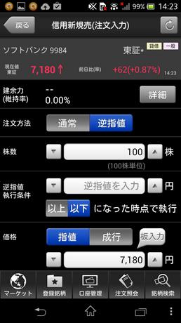 HYPER_kabu_app_20140527_023.png
