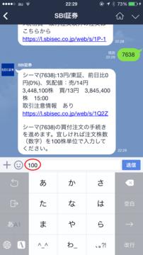 SBI_LINE_chumon_20150107_003.PNG