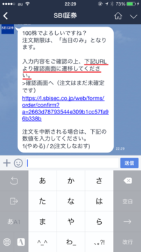 SBI_LINE_chumon_20150107_004.PNG