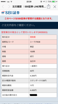 SBI_LINE_chumon_20150107_005.PNG