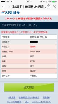 SBI_LINE_chumon_20150107_007.PNG