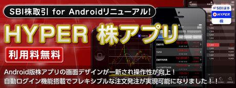 SBI_kabutorihiki_Android_renewal_20140210_001.jpg