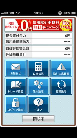 clicksec_iClick_002.PNG
