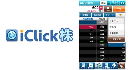 clicksec_iClick_091.PNG