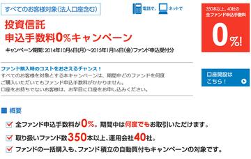 fidelity_toshin_kaitsuke_camp_20150116_001.png
