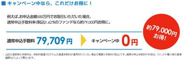 fidelity_toshin_kaitsuke_camp_20150116_002.png