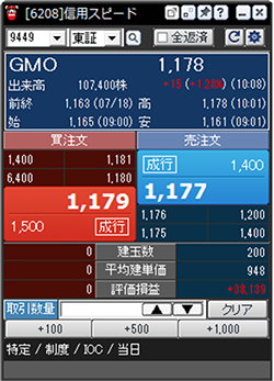 gmo_full_speed_chumon_20140726_014.png