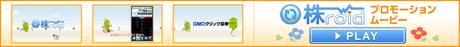 gmoclick_kabu_roid_002.png