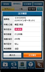 gmoclick_kabu_roid_010.png