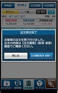 gmoclick_kabu_roid_011.png