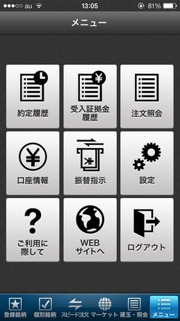 hyper_sakimono_app_002.PNG