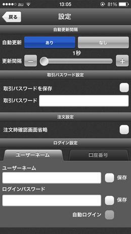 hyper_sakimono_app_003.PNG