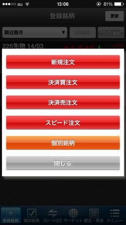 hyper_sakimono_app_004.PNG