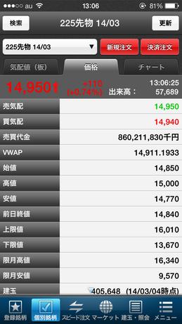 hyper_sakimono_app_006.PNG