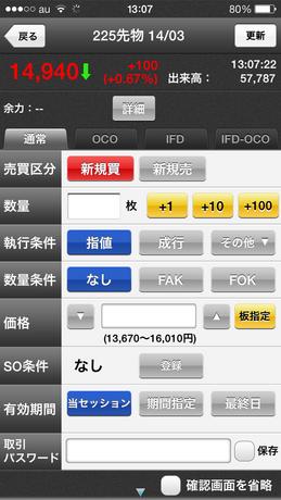 hyper_sakimono_app_009.PNG
