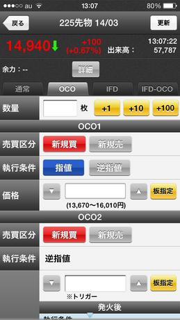 hyper_sakimono_app_010.PNG