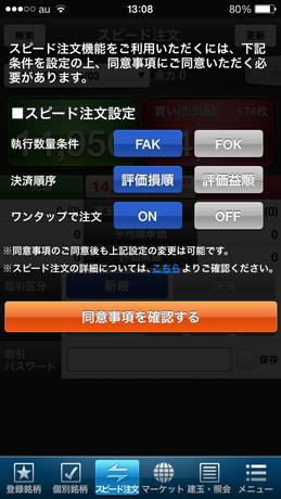 hyper_sakimono_app_013.PNG
