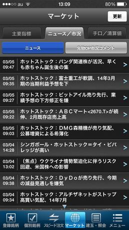 hyper_sakimono_app_017.PNG