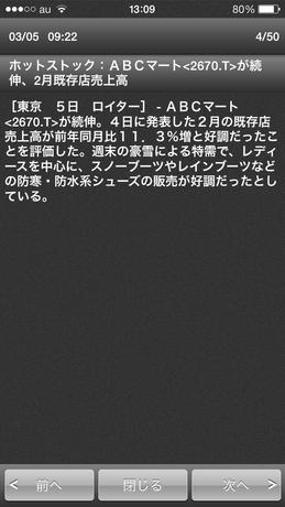 hyper_sakimono_app_018.PNG