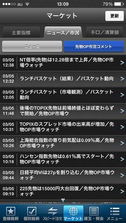 hyper_sakimono_app_019.PNG