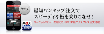 iSPEED_express_20150904_001.jpg