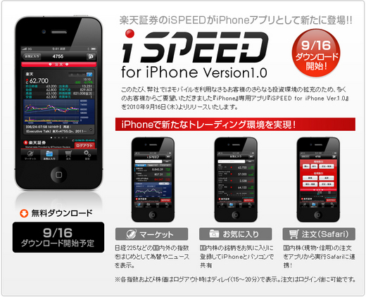 iSPEED_for_iPhone1.jpg