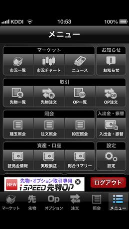 iSPEED_sakimono_OP_002.PNG