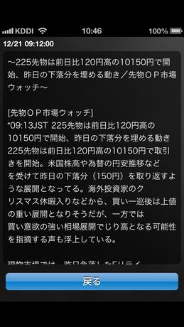 iSPEED_sakimono_OP_008.PNG