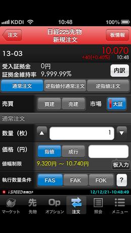 iSPEED_sakimono_OP_009.PNG