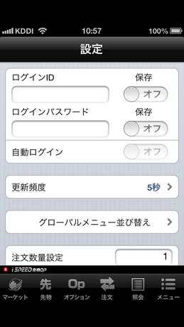 iSPEED_sakimono_OP_012.PNG