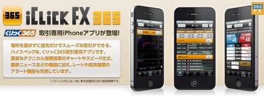 iclickfx20110621.png