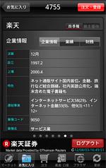 ispeed_shikiho_yutai_20120814_01.jpg