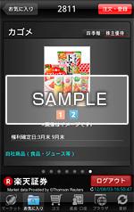 ispeed_shikiho_yutai_20120814_02.jpg