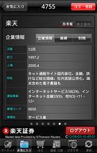 ispeed_shikiho_yutai_20120814_03.jpg