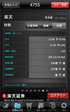 ispeed_shikiho_yutai_20120814_05.jpg