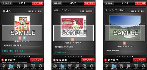 ispeed_shikiho_yutai_20120814_06.jpg