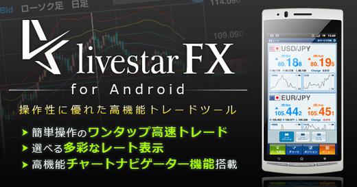 ivestarFX_Android_01.jpg