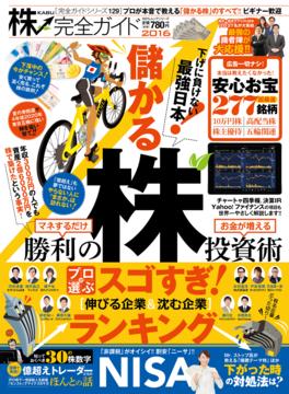 kabu_kanzen_guide_2016_001.png