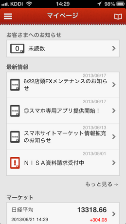 kabucom_for_iPhone_Android_0001.PNG