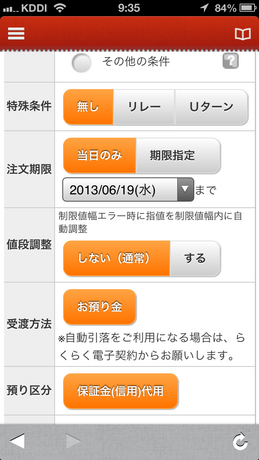 kabucom_for_iPhone_Android_0014.PNG