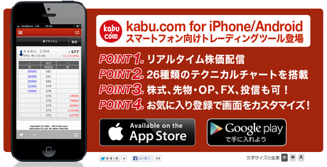 kabucom_for_iPhone_Android_9001.png